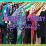 100日服を買わない服断食したら人生が驚くほどシンプルになった