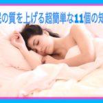 睡眠の質を上げる超簡単な11個の知恵