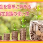 お金を貯める方法は、お金を持ってる意識にあった。