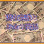 潜在意識とお金の関係