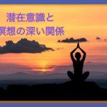潜在意識と瞑想の深い関係