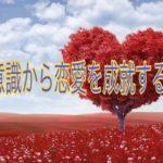 潜在意識から恋愛を成就する方法