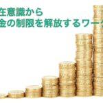 潜在意識からお金の制限を解放するワーク